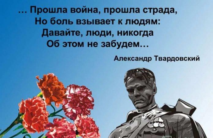 Стихотворение Твардовского