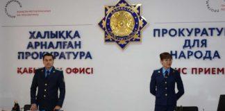 Прокуратура Шымкента открыла офис для народа