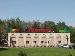 Зоопарк в Шымкенте