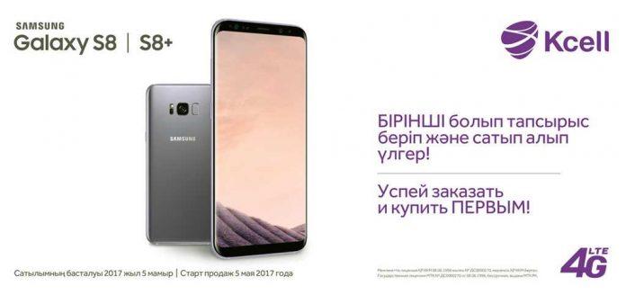 Samsung Galaxy S8 | S8 Plus