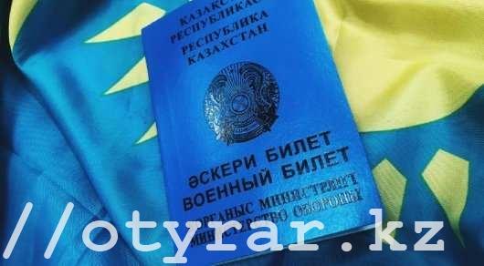Военный билет в Казахстане