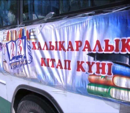 Литературный автобус
