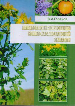 Книга Горянова В. И.