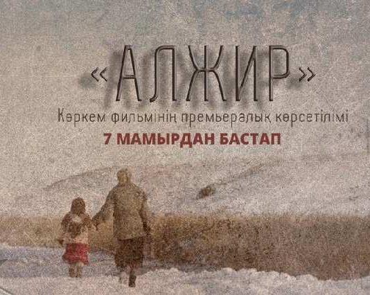 """Фильм """"АЛЖИР"""""""