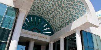 Сенат парламента РК