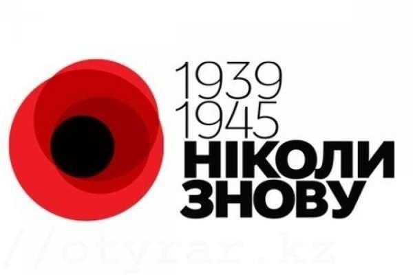 Цветок Памяти в Украине