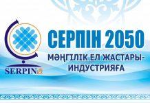 Серпін-2050