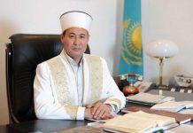 Верховный муфтий Казахстана