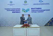 Заключение меморандума с хокимом Ташкента