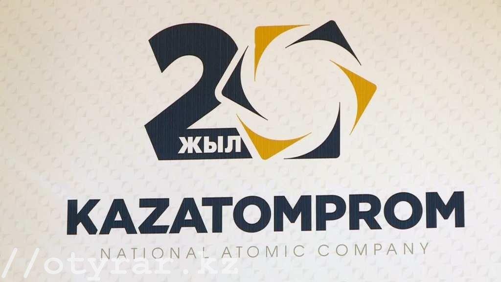 Конкурс в казатомпроме