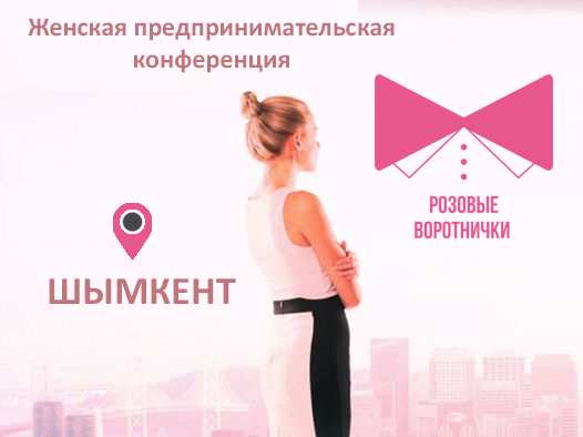 «Бизнес Мама» приглашает женщин, желающих открыть свой бизнес на бесплатный семинар