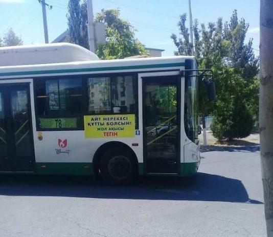 Бесплатный проезд в честь праздника в Шымкенте