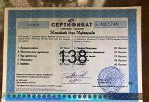 Сертификат ЕНТ Асел Жанабаевой