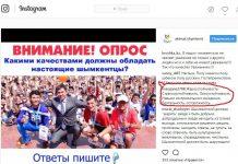 Интернет опрос акимата Шымкента