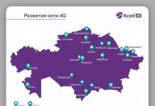 «Кселл» обеспечил покрытием 4G/LTE еще семь городов Казахстана