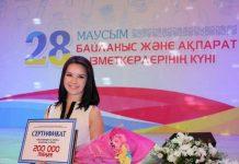 Жанат ТОхтарбай стала второй в конкурсе