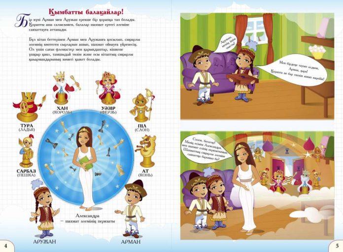 Выпущена книга для обучения детей шахматам на государственном языке