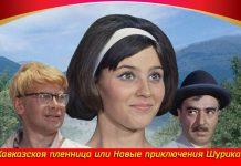 """""""Кавказская пленница"""""""