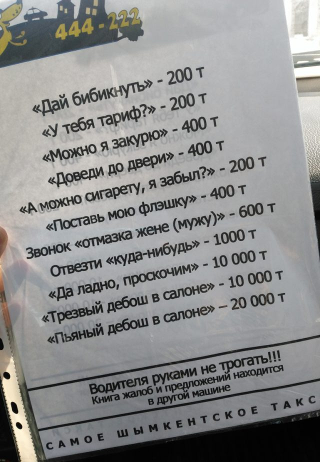 Находчивые таксисты Шымкента предлагают «побибикать» за 200 тенге