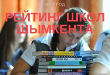 Рейтинг школ Шымкента