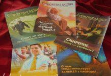 Свидетель Иеговы
