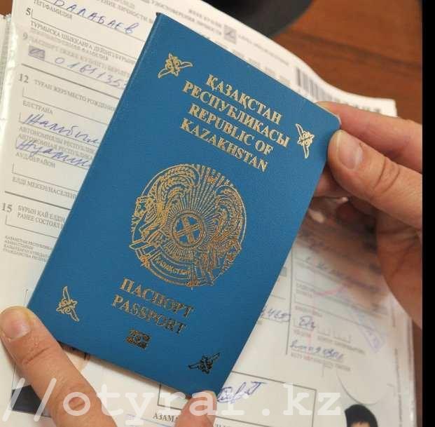 Паспорт гражданина РК