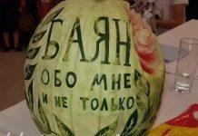В Шымкенте Баян Есентаевой подарили арбуз