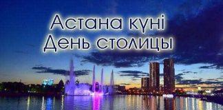 Мы любим тебя, главный город страны!