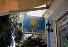 Бывший житель Южно-Казахстанской области открыл в Греции магазин казахстанских товаров.