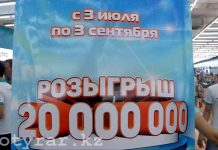 Миллион от «Эврики» может получить каждый