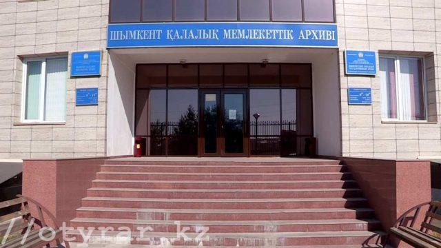 Городской архив Шымкента