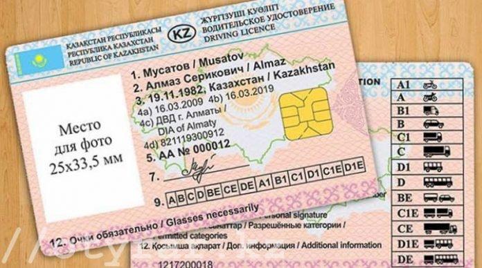 Водительские удостоверения казахстанцев будут признавать во всех странах ЕАЭС