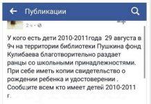 """""""Атамекен"""" опроверг сообщение об акции"""