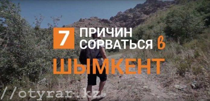 7 причин сорваться в Шымкент