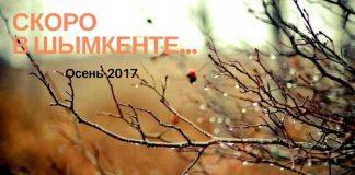 Скоро в Шымкенте осень