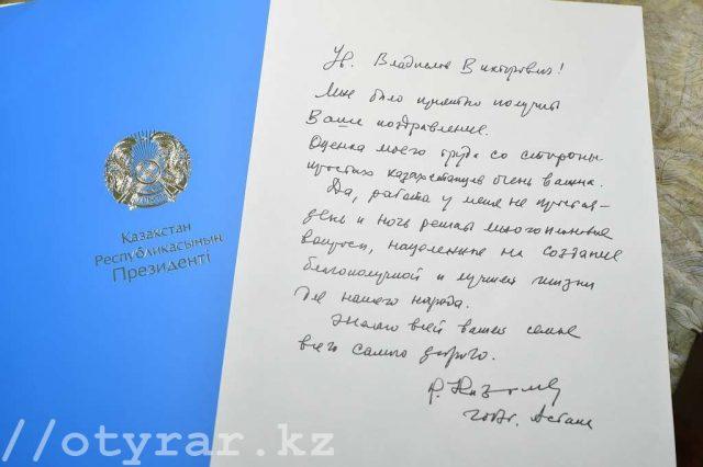Письмо от президента РК
