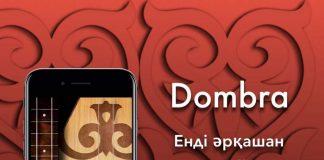 Южноказахстанский изобретатель внедрил электронную версию домбры