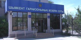 Военный суд Шымкентского гарнизона