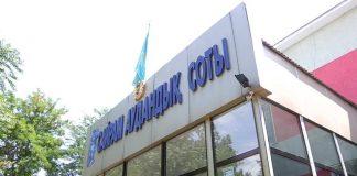 Сайрамский районный суд ЮКО подвел итоги первого полугодия