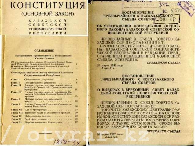 Конституция КазССР