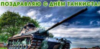 с Днём танкиста