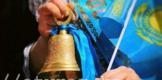 72 тысячи учеников услышат школьный звонок в первый раз в Южно-Казахстанской области