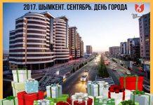 Шымкент отмечает день города