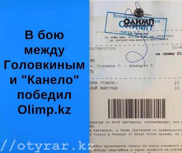 ПОбедитель боя Головкин-Канело