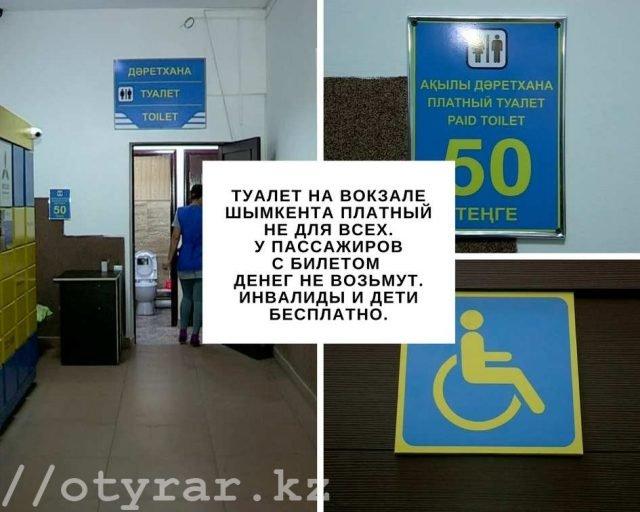 Туалет на жд вокзале Шымкента