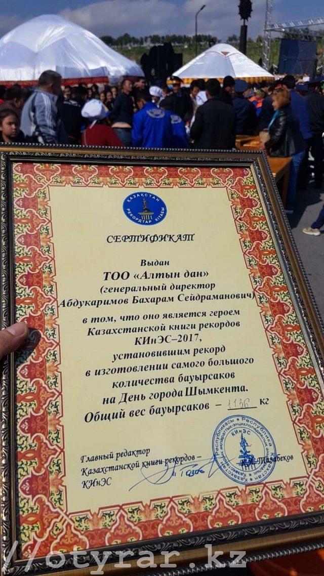 Сертификат за баурсаки