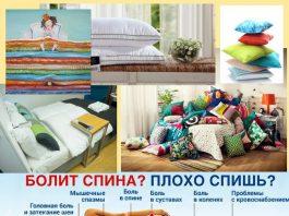 Выбираем одеяло и подушку