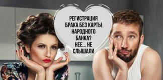 Жители Шымкента не могут зарегистрировать брак
