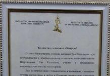 """Министерство обороны РК выразило благодарность коллективу ТК """"Отырар TV"""""""