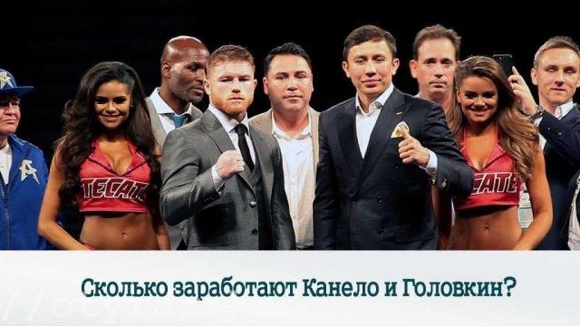 Сколько получат боксеры за бой
